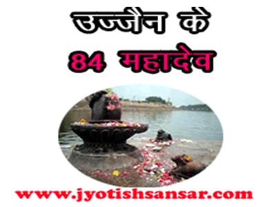 ujjain ke 84 mahadev mandir in hindi, dharmik jagah ujjain mai, devya mahadev mandir in ujjain.