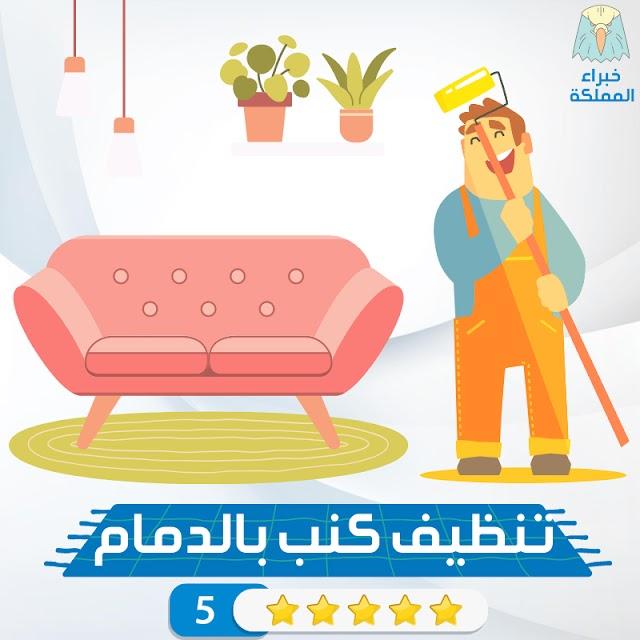 تنظيف كنب بالدمام - خصم 20% افضل شركة تنظيف