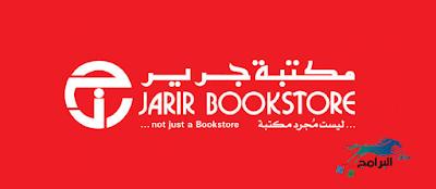 تطبيق مكتبة جرير pdf للاندرويد jarir bookstore