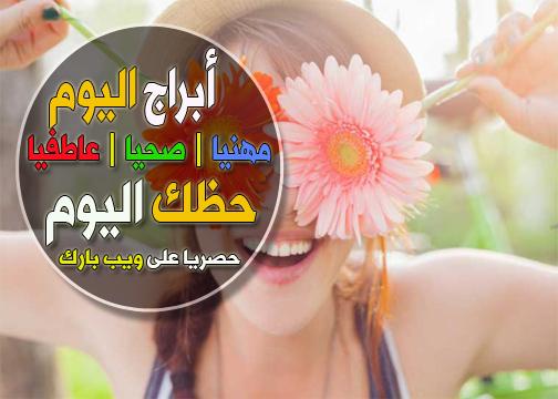 حظك اليوم الجمعة 12/2/2021 Abraj | الابراج اليوم الجمعة 12-2-2021 | توقعات الأبراج الجمعة 12 شباط/ فبراير 2021