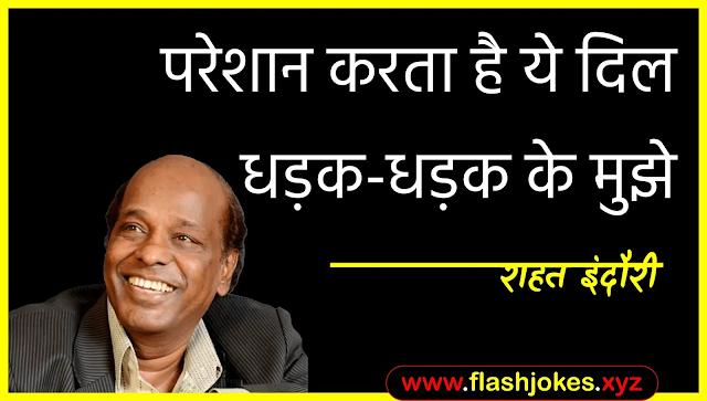 Dr. Rahat Indori - Pareshaan Karta Hai Ye Dil Dhadak-dhadak Ke Mujhe