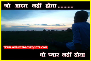One-side-love-best-Quote- in-hindi