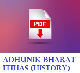 Adhunik Bharat No Itihas / History Of modern India In Gujarati PDF