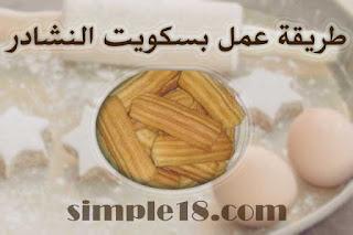 طريقة عمل بسكويت النشادر فاطمة أبو حاتي خفيف وسريع