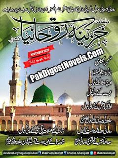 Khazina-E-Ruhaniyaat November 2020 Pdf Download