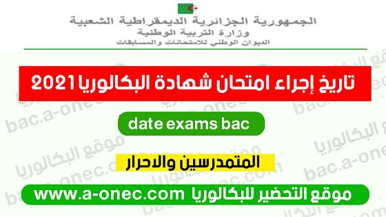 تاريخ إجراء امتحان شهادة البكالوريا 2021 bac