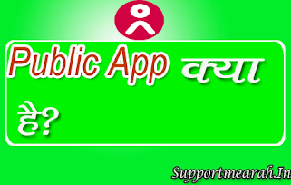 public app kya hai