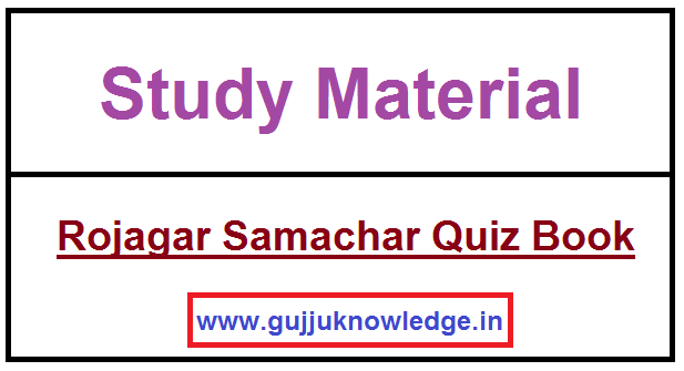 Gujarat Rojagar Samachar Quiz