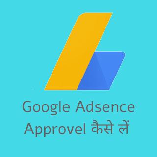 Adsense  Approvel कैसे लें