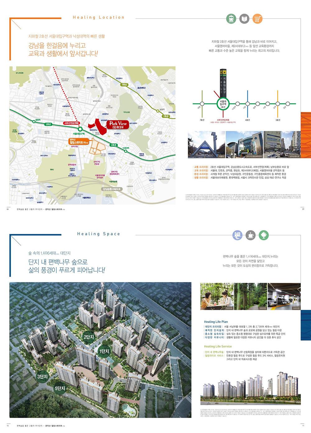 서울대입구역 파크로얄 파크뷰 프리미엄