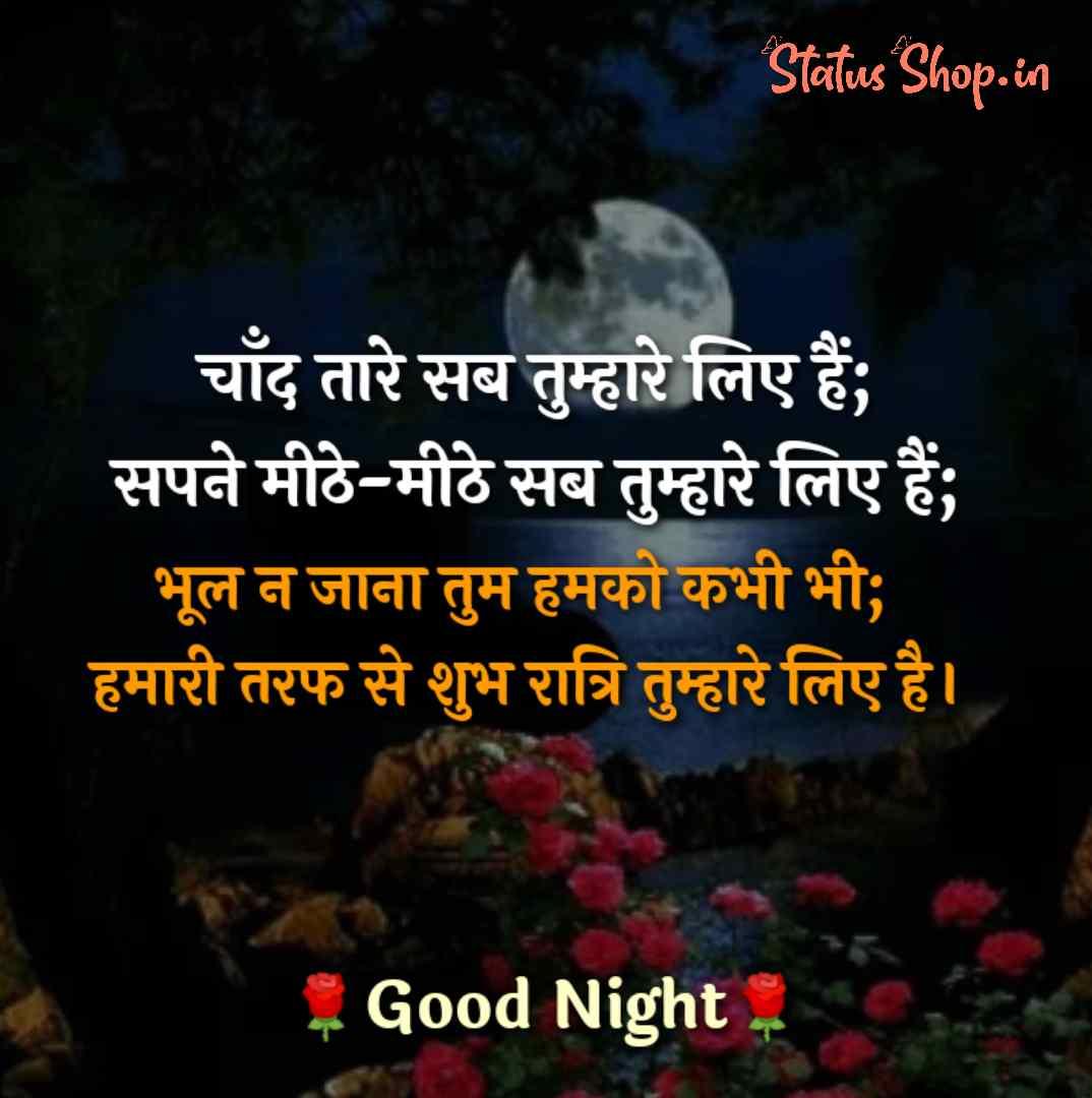 Beautiful Good Night Shayari Photos 2020