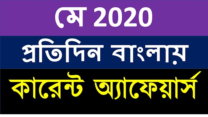 27 May Bengali Current Affairs
