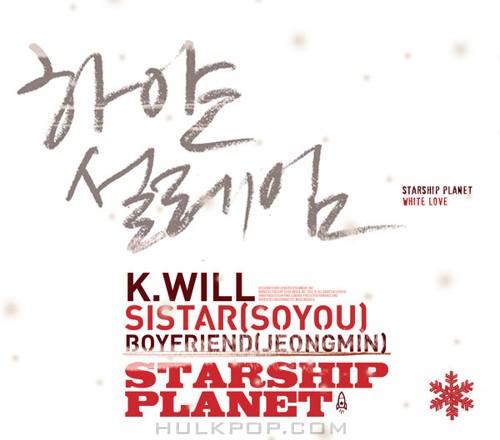 Various Artists – Starship Planet 2012 (스타쉽플래닛)