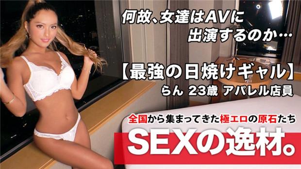 261ARA-461 【最強の日焼けギャル】23歳【金髪メッシュが極エロ】ら...