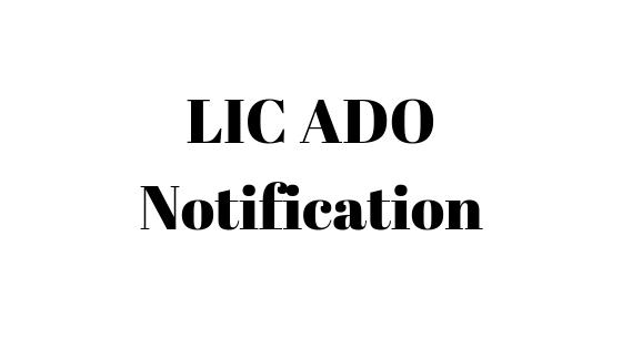 एलआईसी में अप्रेंटिस डेवलपमेंट ऑफिसर का नोटिफिकेशन जारी किया है