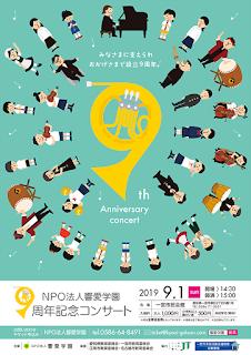 NPO法人響愛学園 9周年 記念コンサート ちらし
