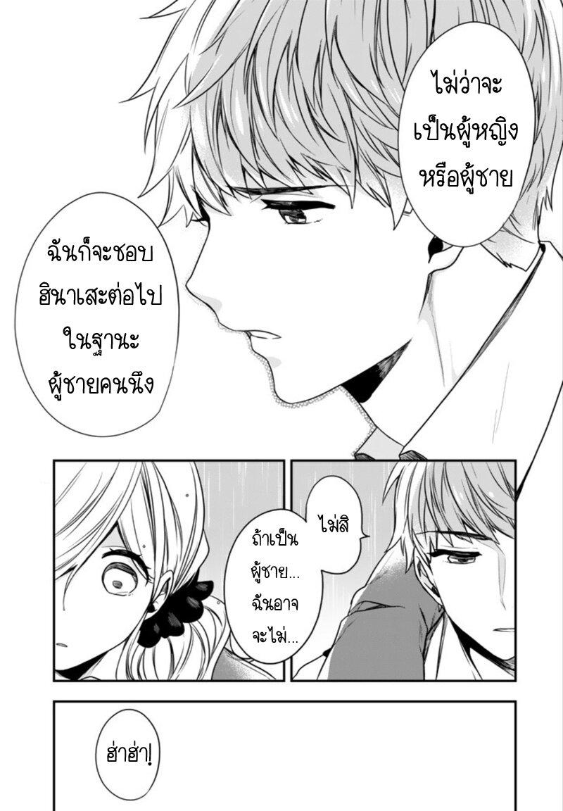 อ่านการ์ตูน Seibetsu mona lisa no kimi he ตอนที่ 19 หน้าที่ 25