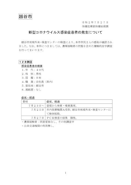 新型コロナウイルス感染症患者の発生について(7月27日発表)