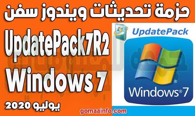 تحميل حزمة تحديثات ويندوز سفن  | UpdatePack7R2 20.4.15 for Windows 7 | يوليو 2020