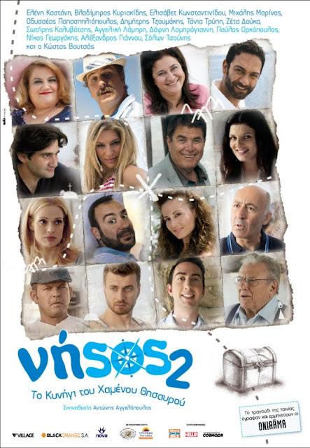 Νήσος 2 Το κυνήγι του χαμένου θησαυρού (2011) ταινιες online seires xrysoi greek subs