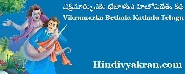 విక్రమార్కునకు భేతాళుని హితోపదేశం కథ Vikram and Betal Last Story in Telugu Language