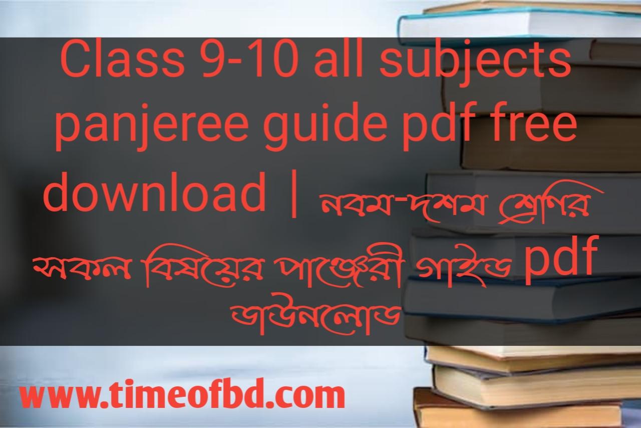 class 9-10 Panjeree guide 2021, class 9-10 Panjeree guide pdf, class 9-10 Panjeree guide book 2021, class 9-10 math solution Panjeree guide, Panjeree guide class 9-10, Panjeree guide for class 9-10, Panjeree guide for class 9-10 english, Panjeree guide for class 9-10 math, Panjeree guide for class 9-10 science, Panjeree guide for class 9-10 Bangladesh and global studies, Panjeree guide for class 9-10 islam shikkha, Panjeree guide for class 9-10 hindu dharma, Panjeree guide for class 9-10 ICT, Panjeree guide for class 9-10 home science, Panjeree guide for class 9-10 agriculture education, Panjeree guide for class 9-10 physical education, নবম-দশম শ্রেণীর বাংলা গাইড পাঞ্জেরী ডাউনলোড, নবম-দশম শ্রেণীর বাংলা গাইড এর পিডিএফ, নবম-দশম শ্রেণির বাংলা পাঞ্জেরী গাইড পিডিএফ ২০২১, নবম-দশম শ্রেণীর পাঞ্জেরী গাইড ২০২১, নবম-দশম শ্রেণির ইংরেজি পাঞ্জেরী গাইড, নবম-দশম শ্রেণীর গণিত পাঞ্জেরী গাইড, নবম-দশম শ্রেণীর পাঞ্জেরী গাইড বিজ্ঞান, নবম-দশম শ্রেণীর পাঞ্জেরী গাইড বাংলাদেশ ও বিশ্বপরিচয়, নবম-দশম শ্রেণীর পাঞ্জেরী গাইড ইসলাম শিক্ষা, নবম-দশম শ্রেণীর পাঞ্জেরী গাইড হিন্দুধর্ম, নবম-দশম শ্রেণীর পাঞ্জেরী গাইড গার্হস্থ্য বিজ্ঞান, নবম-দশম শ্রেণীর পাঞ্জেরী গাইড কৃষি শিক্ষা, নবম-দশম শ্রেণীর পাঞ্জেরী গাইড তথ্য যোগাযোগ প্রযুক্তি, নবম-দশম শ্রেণীর পাঞ্জেরী গাইড শারীরিক শিক্ষা,