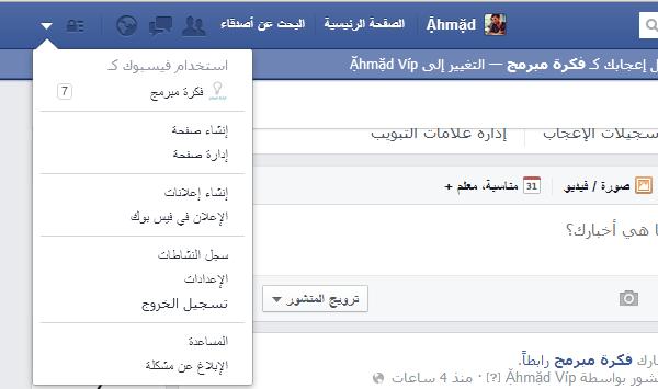 حساب الفيس بوك