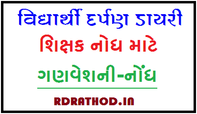 Ganvesh ni nodh | STD 3 thi 8 Vidhyarthi Darpan Diary nodh PDF - Download