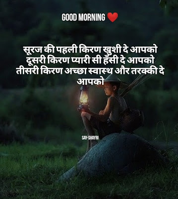 Good morning shayari - सूरज की किरण