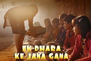 Ek Dhara Ek Jan Gan