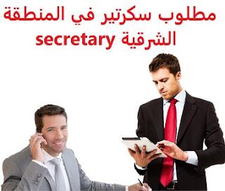 وظائف السعودية مطلوب سكرتير في المنطقة الشرقية secretary