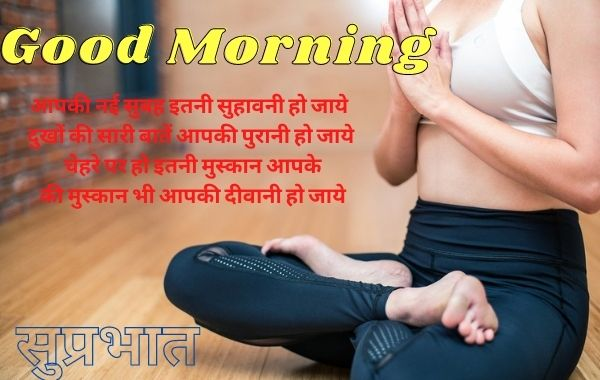 Motivation-Good-Morning-Wishes-Message-Status-with-images-in-Hindi