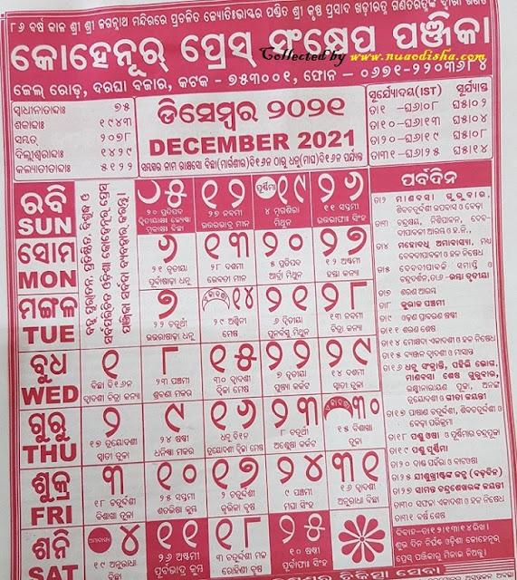 Odia Calendar December 2021