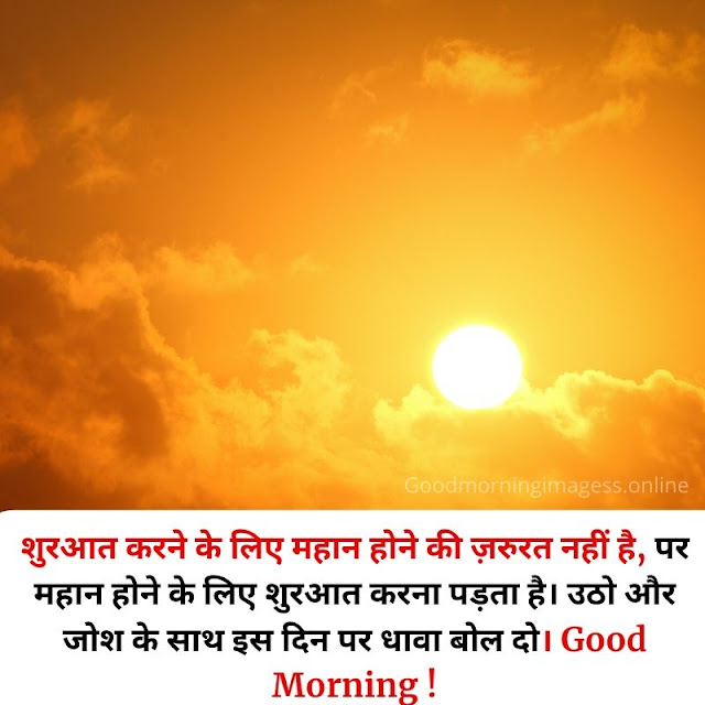 good morning thursday images and quotes in hindi