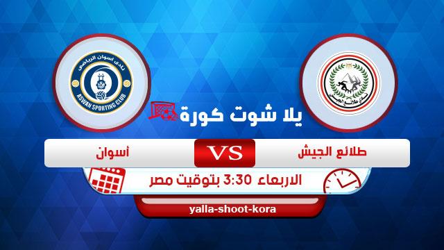 tala-al-jaish-vs-aswan