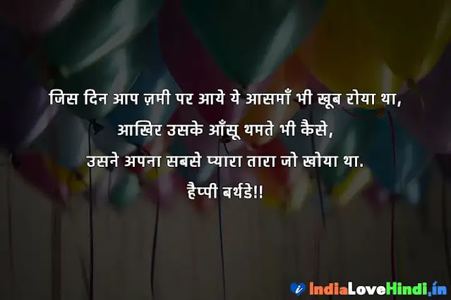 happy birthday quotes in hindi for friends