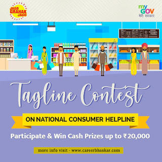 tagline contest 2020, tagline writing competition 2020, tagline writing competition in India, MyGov Contest, MyGov.in, लेखन प्रतियोगिता,