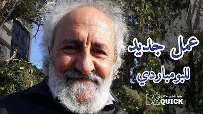 الفنان عثمان عريوات يعلن عن قرب عودته للساحة الفنية بفيلم جديد