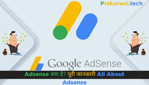 Adsense Meaning In Hindi