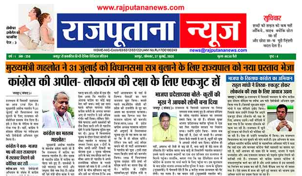 Rajputana News epaper 27 July 2020 Rajasthan digital edition