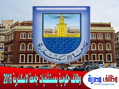 وظائف مستشفيات جامعة الاسكندرية 2016