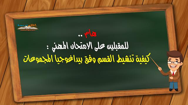 هام للمقبلين على الامتحان المهني : كيفية تنشيط القسم وفق بيداغوجيا المجموعات