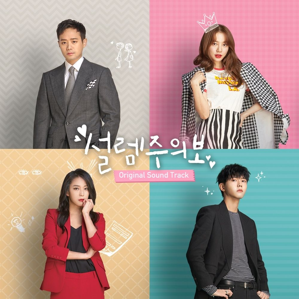 Various Artists – Love Alert OST