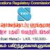 Telecommunications Regulatory Commission of Sri Lanka - VACANCIES