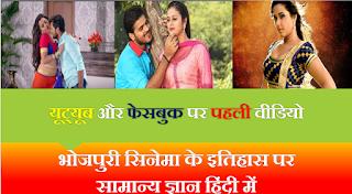 Bhojpuri Film History On Gk Part 01 in Hindi