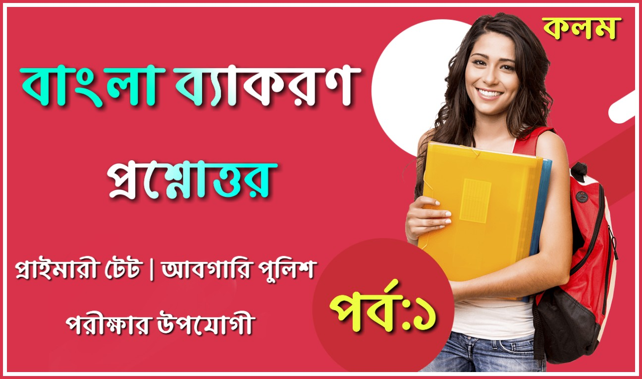 Bengali Grammar Questions and Answers PDF for PTET | CTET | Excise Police | ICDS and Competitive Exam - বাংলা ব্যাকরণ প্রশ্ন ও উত্তর