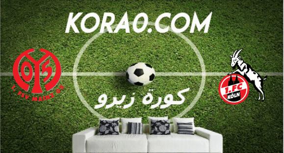 مشاهدة مباراة كولن وماينز بث مباشر اليوم 17-5-2020 الدوري الألماني
