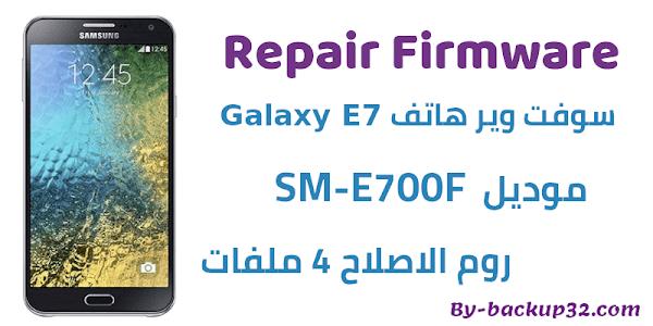 سوفت وير هاتف GALAXY E7 موديل SM-E700F روم الاصلاح 4 ملفات تحميل مباشر