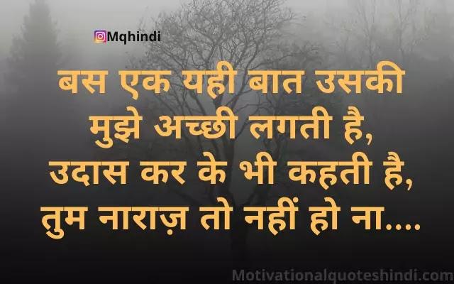 Narazgi Ki Shayari
