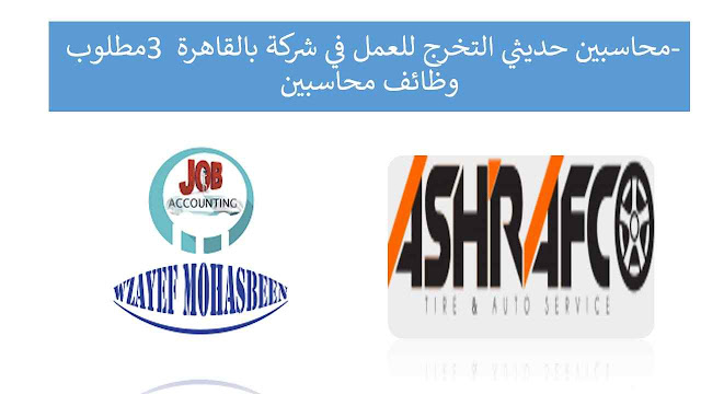 مطلوب 3 محاسبين حديثي التخرج للعمل في شركة بالقاهرة - وظائف محاسبين